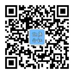 抗癌公社微信二维码