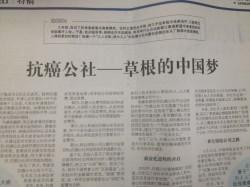 中国保险报报道抗癌公社