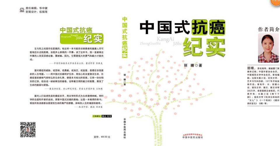 中国式抗癌纪实