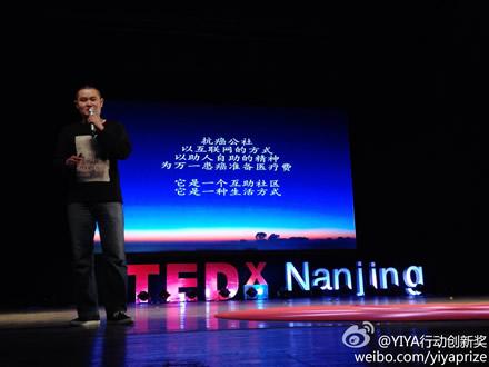 张马丁在TEDxNanjing讲抗癌公社