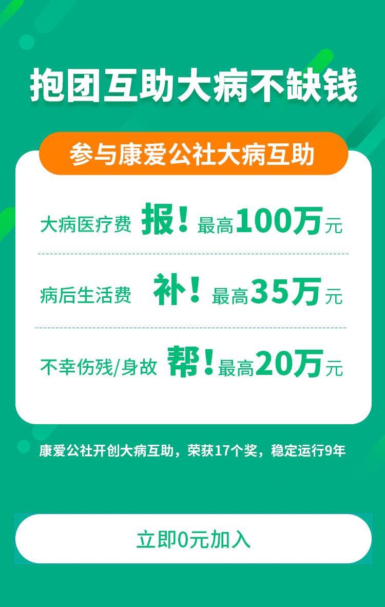 康爱公社,运营8年极致透明的大病互助平台