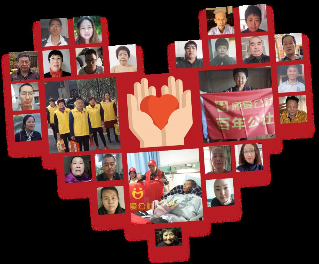 康爱公社,运营10年的极致透明的大病互助平台